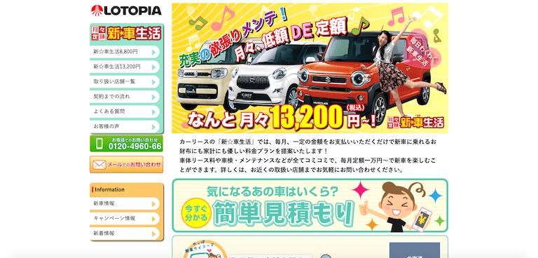 軽自動車ならロートピア「新☆車生活」も人気