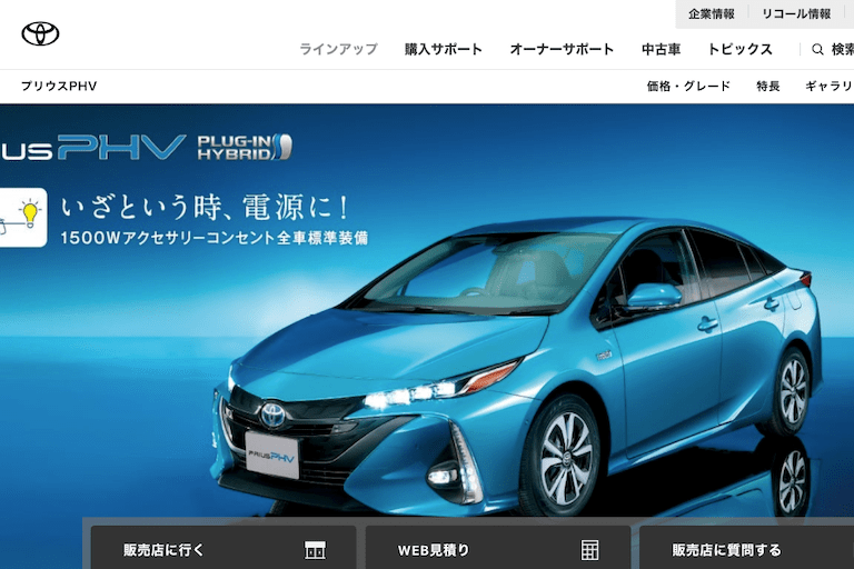 トヨタ自動車「プリウス PHV」
