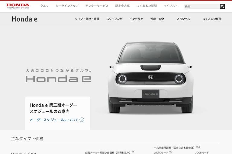 ホンダ「Honda e」